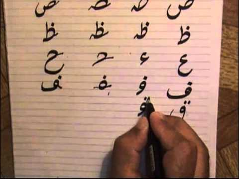 Lesson-4 ( Urdu alphabets and their positions-2)