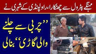 Mehngy Petrol se chutkara, Rawalpindi k shehri ne Charbi se chalny wali gari bana li -By Yasir Shami