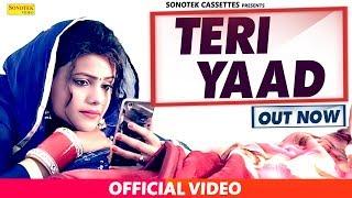 Teri Yaad || Satish Nain & Sonam Tiwari || Haryanvi New Foji Song