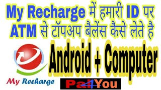 how to get  topup balance from Atm card in my Recharge /PAL4YOU/