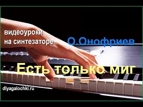 Уроки фортепиано, видеоуроки - Андрей Шувалов