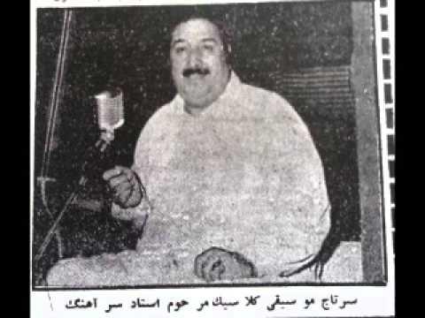 Ustad Sarahang- Ghazal- مرا آن روز گریان آفریدند
