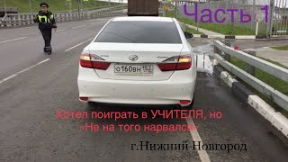 Учителя на дороге! Не на того нарвался! Автохам на Тойоте О 160 ВН 152  Часть 1