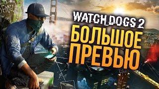 Watch Dogs 2 - БОЛЬШОЕ превью