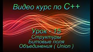 Уроки по языку C++ / Структуры, Битовые поля, Объединения / #15