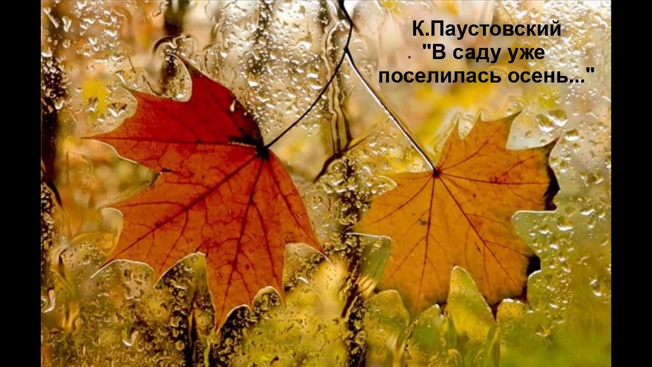 """К. Паустовский """"В саду уже поселилась осень..."""" - YouTube"""