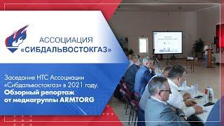 НТС «Сибдальвостокгаз». Май, 2021 год