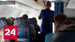 Измотанные ожиданием пассажиры пошли на штурм самолета в Домодедове