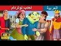 احدب نوتردام | قصص اطفال | حكايات عربية