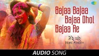 Bajaa Bajaa Dhol Bajaa | Audio | Ja Re Hat Natkhat |Shankar| Ehsaan| Loy |मेरे प्यारे Prime Minister