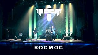 Пост-А - Космос [proshot 30/04/16]