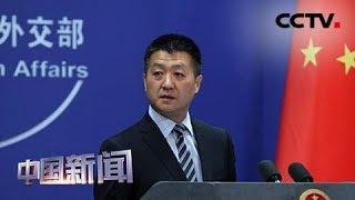 [中国新闻] 中国外交部:美不应对他国汇率进行单边评估 | CCTV中文国际