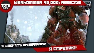 Warhammer 40,000: Regicide - Я шахматЪ Императора! Красный! Я не хожу - я стреляю!