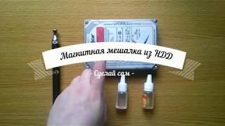 Магнитная мешалка из HDD (жесткий диск) своими руками для вейпа.