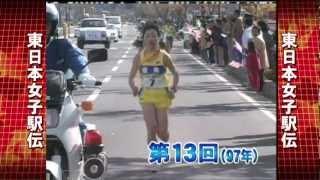 東日本女子駅伝 第13回大会