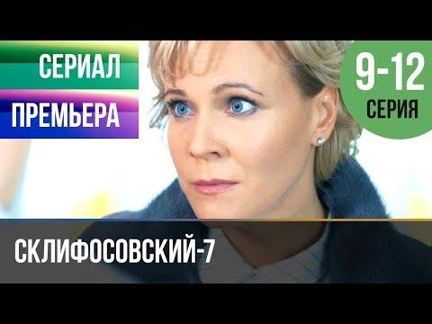 ▶️ Склифосовский 7 сезон 9, 10, 11, 12 серия - Склиф 7 - Мелодрама 2019 | Русские мелодрамы