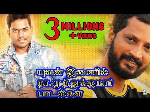 Yuvan Shankar Raja With Na.Muthukumar Super Hit Best Audio Jukebox