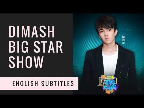 [Eng Sub] Dimash Big Star Show 翻牌大明星