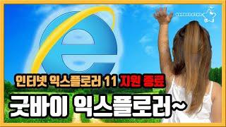 인터넷 익스플로러 11 지원 종료 계획[OrangeSt…