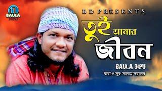 তুই আমার জীবন রে বন্ধু l Dipu l Tui Amar Jibon Re Bondu l Macranga Tv Live 2018