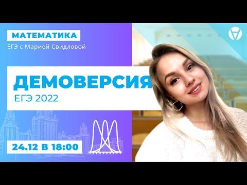 Разбор ДЕМОВЕРСИИ ЕГЭ 2022 по математике l AltEd