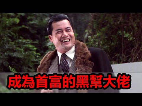 从曾经的黑道枭雄成长为如今的华人首富,最被人忽视的枭雄电影