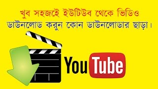 How to Download Youtube Without Downloader Bangla