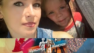 Закон не писан. Мужское / Женское. Выпуск от 01.11.2019