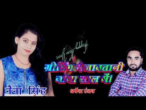 Greeting bhejawatani hum naya saal me(singer naina singh)