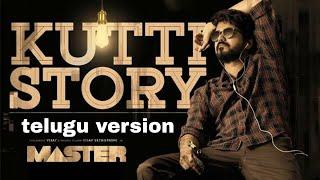 Cover images Kutti Story Telugu version Lyric | Thalapathy Vijay | Anirudh Ravichander |Deva Kavalla | |NTR|
