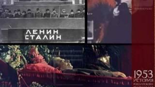 Умер Сталин, новый ген.сек - Хрущёв
