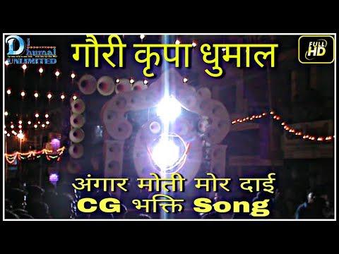 Gouri kripa dhumal । अंगार मोती मोर दाई CG भक्ति Song। ताबातोड़ performance। साउंड क्वालिटी मस्त । thumbnail
