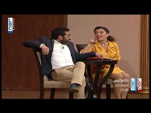 بالكواليس - مسرحية لجورج خباز - السبت 9:40 عال LBCI & LDC  - 15:55-2018 / 10 / 18