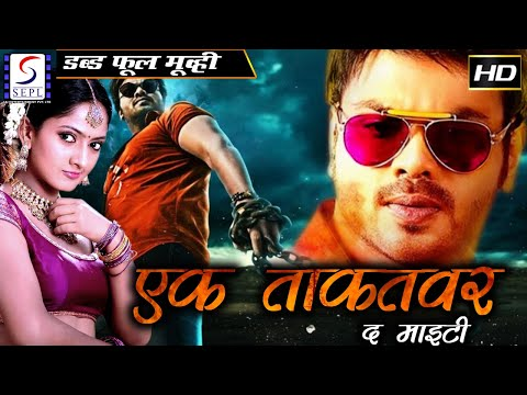 Ek Taqatwar The Mighty  - Dubbed Full Movie | Hindi Movies 2016 Full Movie HD