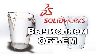 Solidworks. Мерная кружка. ВЫЧИСЛЯЕМ  номинальный ОБЪЕМ
