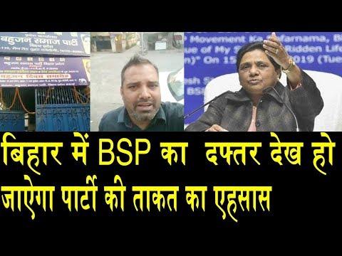 बिहार में BSP का शानदार दफ्तर/SHAMBHU GROUND REPORT IN BIHAR