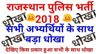Rajasthan police vacancy 2018 latest news. Rajasthan police bharthi 2018 exam date and admit card