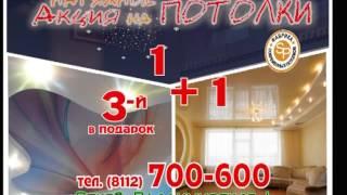 Натяжные потолки СтройПрестиж - новая акция в Пскове
