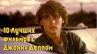 10 Лучших фильмов с Джонни Деппом