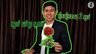 បង្រៀនសៀកអស្ចារ្យ 2 ក្បាច់ - ក្បាច់ជប់ផ្កាកុលាប - Rose magic Revealed - Valentine Day magic