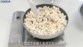 キャラメルシュガーを使ったキャラメルポップコーンの作り方をご紹介し...