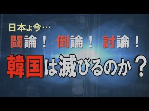 【討論】韓国は滅びるのか?[桜H31/3/23]
