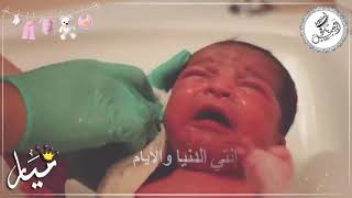 بشارة المولودة ميار ، ربي عطاني فرحتي باسم ميار