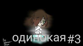 Одинокая| м-мама?! П-папа!?| 3/6| GachaLife сериал(описание)