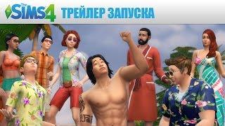 The Sims 4: Трейлер к запуску игры