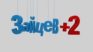 Зайцев+1, второй сезон