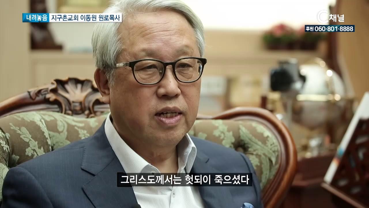 내려놓음 지구촌교회 이동원 원로목사