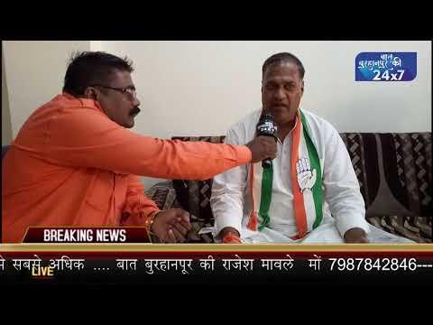 एक मुलाकात... बुरहानपुर से कांग्रेस प्रत्याशी रविंद्र महाजन जी से एक मुलाकात देखना ना भूलें.....