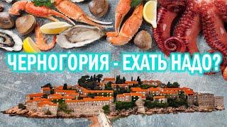 Черногория 2021 Ехать надо Секреты и Советы Путешественникам Тиват Будва Бар Котор