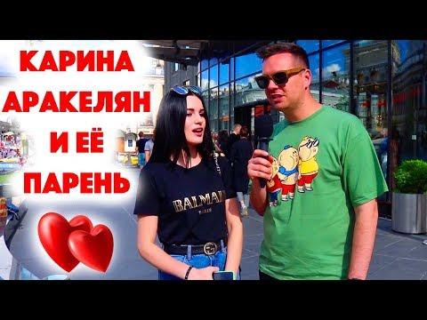 Сколько стоит шмот? Карина Аракелян и её парень! Во что одеты московские модники?! Москва 2019!
